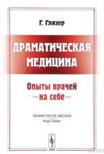Книга Драматическая медицина