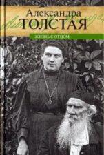 Книга Жизнь с отцом