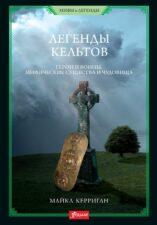 Книга Легенды Кельтов