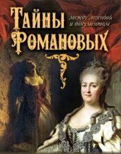 Книга Тайны Романовых