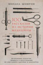 Книга 100 рассказов из истории медицины