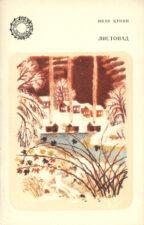 Бунин И. А. Листопад. - Москва : Современник, 1982. - 32 с.