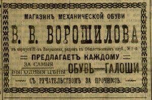 Реклама обувного магазина Ворошилова // Муромский край. - 1914. - 12 января