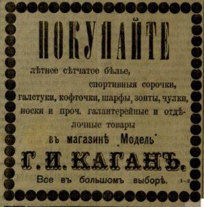 Реклама магазина Г. И. Каган // Муромский край. - 1914. - 15 июня