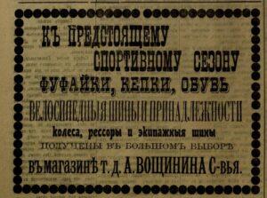 Реклама магазина Вощинина // Муромский край. - 1914. - 16 апреля