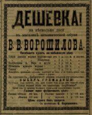 Реклама обувного магазина Ворошилова // Муромский край. - 1914. - 16 апреля