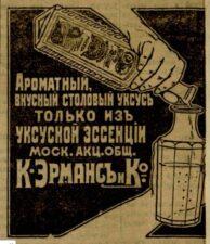 """Уксус фирмы """"Эрманс"""" // Муромский край. - 1914. - 23 марта"""