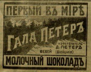 "Реклама шоколада фирмы ""Гала Петер"" // Муромский край. - 1914. - 5 января"