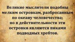 Изречение философа
