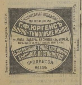 Реклама борно-тимолового мыла // Старый владимирец. - 1917. - 8 января