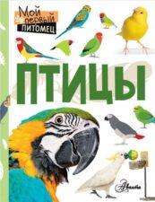 птицы книга
