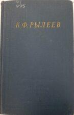 Рылеев К. Ф., Полное собрание стихотворений - 1971