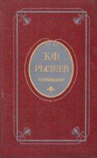 Рылеев К.Ф., Сочинения - 1860