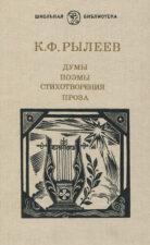 Рылеев К. Ф., Думы - 1988