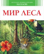 Мир леса