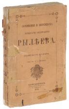 Рылеев К.Ф., Сочинения и переписка Кондратия Федоровича Рылеева
