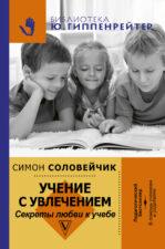 Книга С. Соловейчик Учение с увлечением