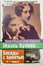Муромцева-Бунина В. Н., Жизнь Бунина. Беседы с памятью - 2007.- 509