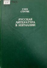 Струве Г. П. Русская литература в изгнании. - Москва : Русский путь, 1996. - 446 c.