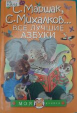 """Книга """"Все лучшие азбуки"""""""