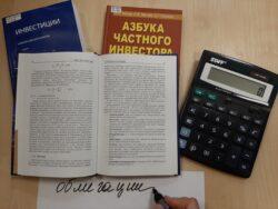Книги, калькулятор, лист бумаги