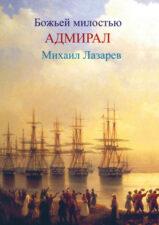 Книга Л. Фоминцевой Божией милостью адмирал Михаил Лазарев