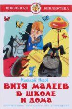 Книга Носов Н. Витя Малеев...