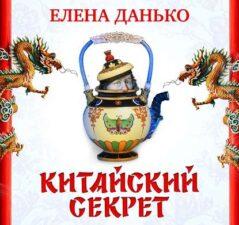 """Обложка книги Е. Данькло """"Китайский секрет"""""""