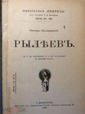 Котляревский Н., Рылеев