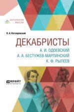 Н. Котляревский Декабристы