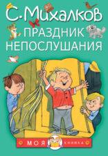 Михалков С. В. Праздник непослушания