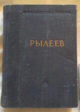 Рылеев К.Ф., Стихотворения: поэзия