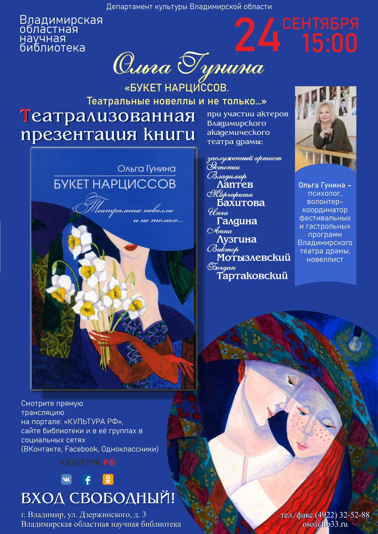 Афиша презентации Ольги Гуниной
