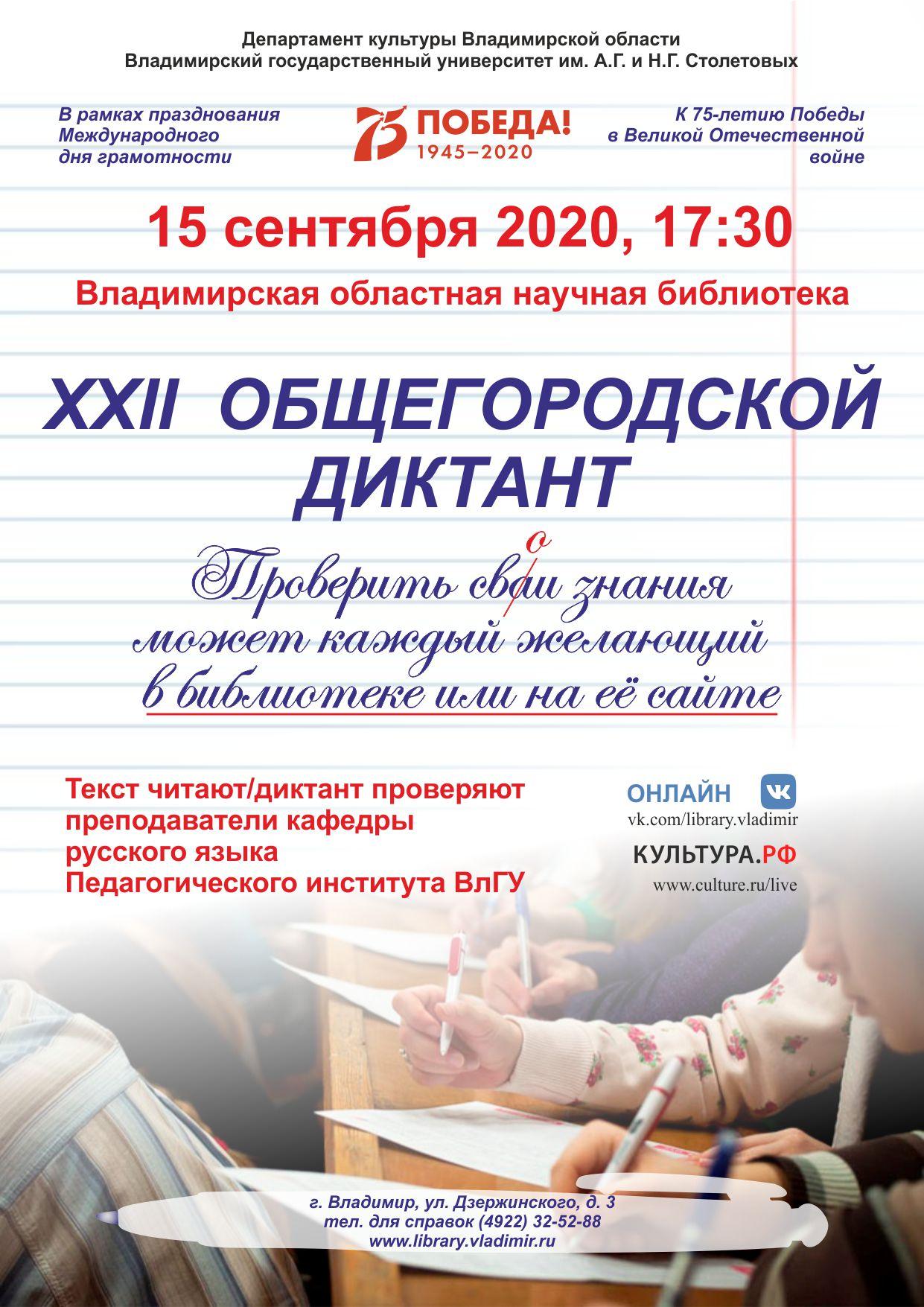 афиша Общегородского диктанта