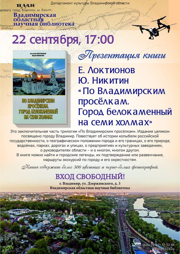 Афиша презентации Никитина и Локтионова