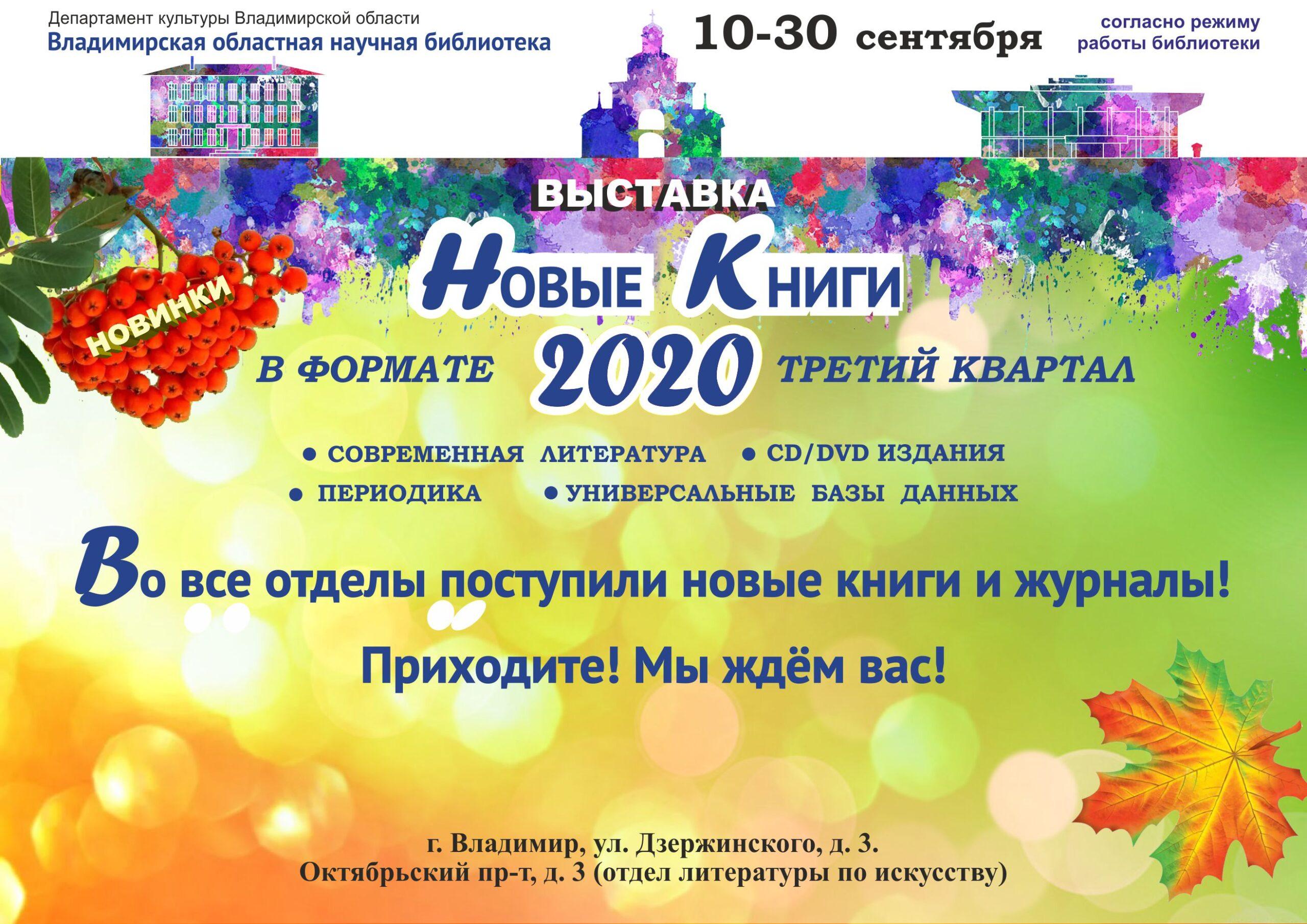 Афиша выставки Новые книги осень 2020