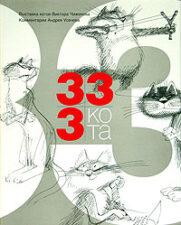 Книга Усачев А. 333 кота.