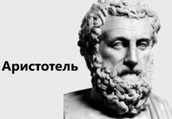 Изображение Аристотеля