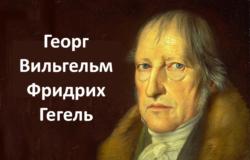 Изображение Георга Вильгельма Фридриха Гегеля