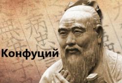 Изображение Конфуция