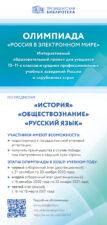 """Флаер олимпиады """"Россия в электронном мире"""""""