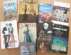 Книги по творчеству Г. Вишневской