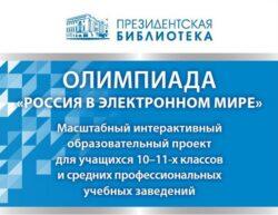 Заголовок конкурса Россия в электронном мире: логотип Президентской библиотеки и характеритистика конкурса