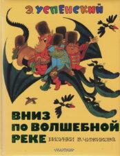 обложка книги Э. Успенский Вниз по волшебной реке