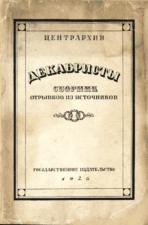 Декабристы: отрывки из источников : сборник документов - 1926.- IV, 483 с.