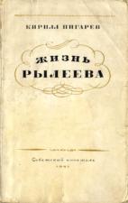 Пигарев К., Жизнь Рылеева - 1947.- 225 с.