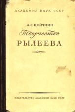 Цейтлин А.Г., Творчество Рылеева - 1955.- 304 с.