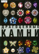 Обложка книги драгоценные камни