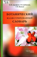 Обложка книги Ботанический словарь