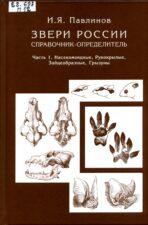 Обложка книги Звери России